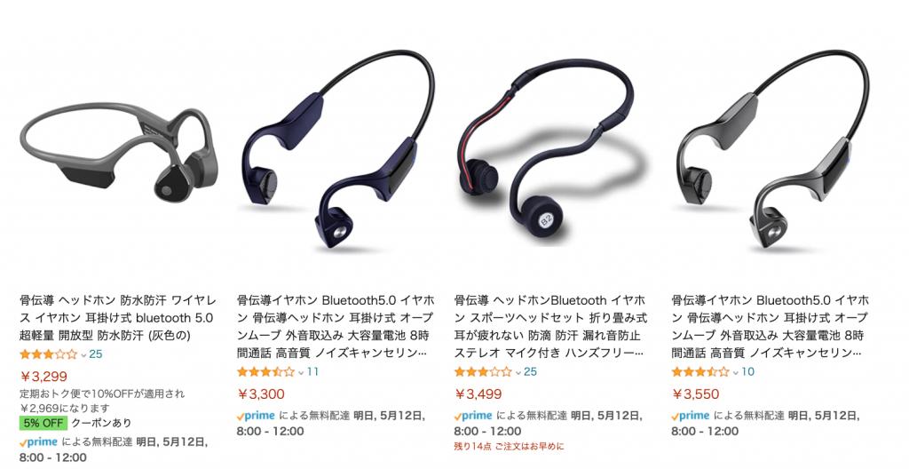 Amazon_co_jp__骨伝導イヤホン_-_Amazonプライム対象商品__家電&カメラ